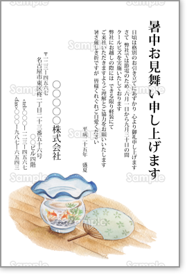 ビジネス向け暑中見舞いテンプレート 2013年【無料・商用利用可】