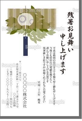 グローバルフォント ハワイアンフォント : 風鈴・蚊取り-風鈴とすだれ ...