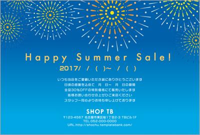 ビジネス-お客様への暑中見舞い-Happy Summer Sale !