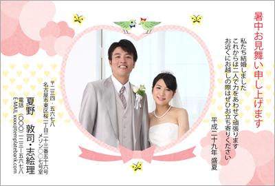写真フレーム暑中見舞い-ハート形の結婚報告