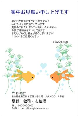 暑中見舞い-2匹の金魚