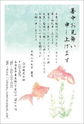 金魚の暑中見舞い-水彩で描いた金魚